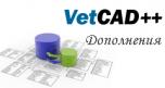 VetCAD++ дополнения