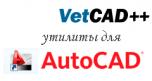 VetCAD++ для AutoCAD