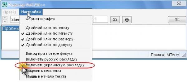 Обновление текстового редактора Tv (украинская локализация)